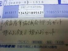 さくらっちのヒトリゴト-100326_185357.JPG