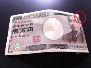 1億円札の作り方-2