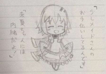 メイド桜衣さん