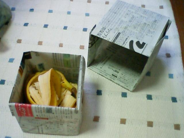 ゴミ箱forバナナ