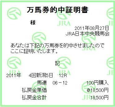 20110827新潟12R的中
