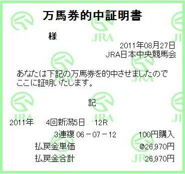20110827新潟12R的中2