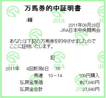 20110828新潟7R的中
