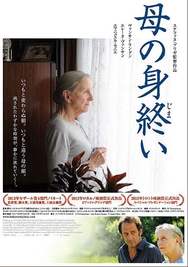 2012年フランス映画『母の身終い』