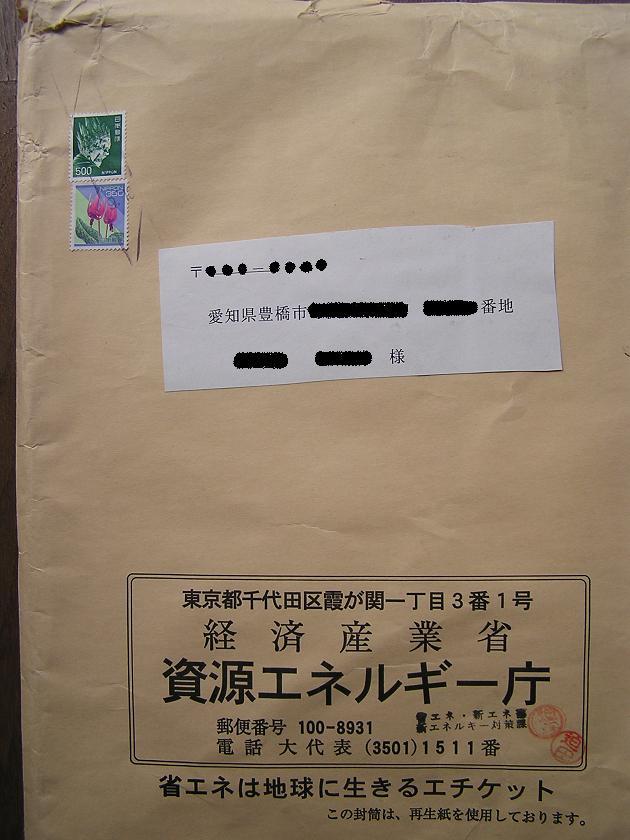 エネ庁 001.jpg