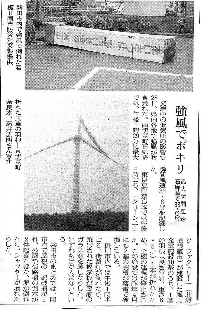 折損風車09.5.28.jpg