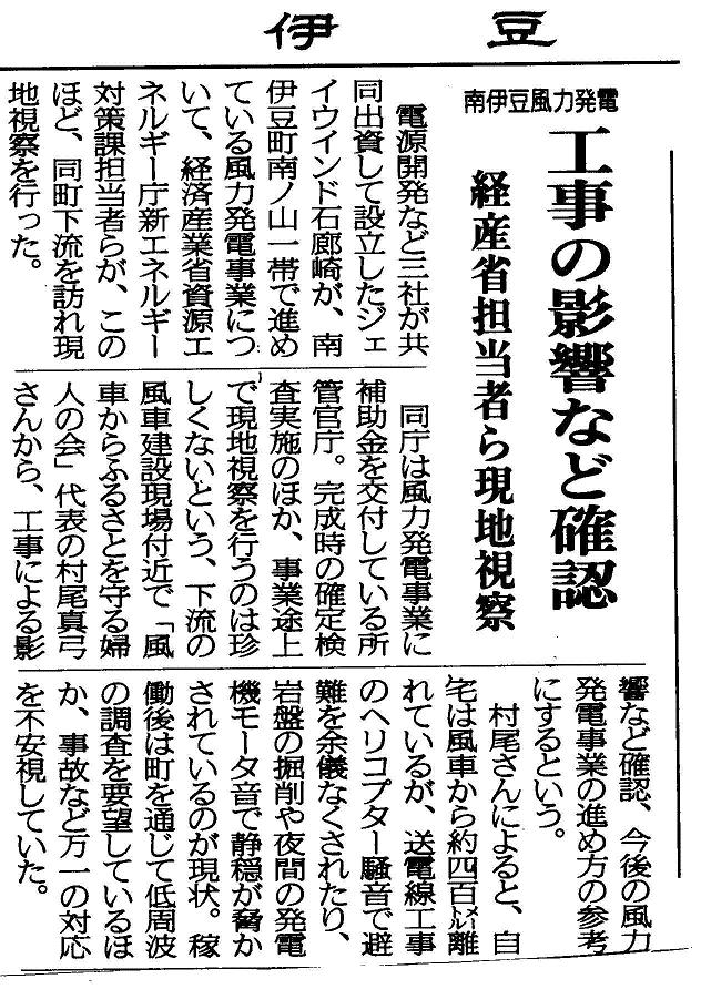 伊豆新聞09.8.24.jpg