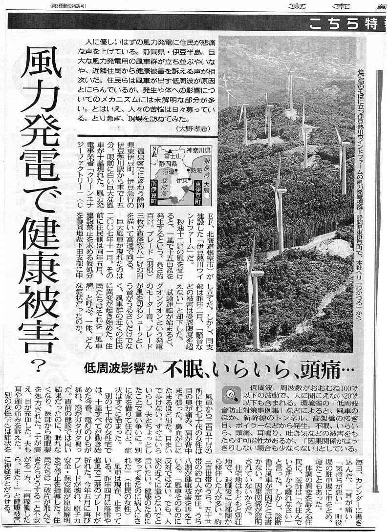 東京新聞記事1.jpg