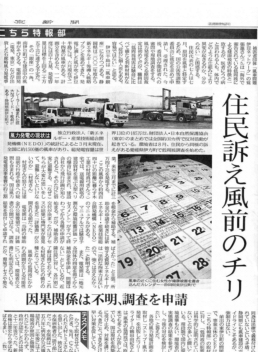 東京新聞記事2.jpg