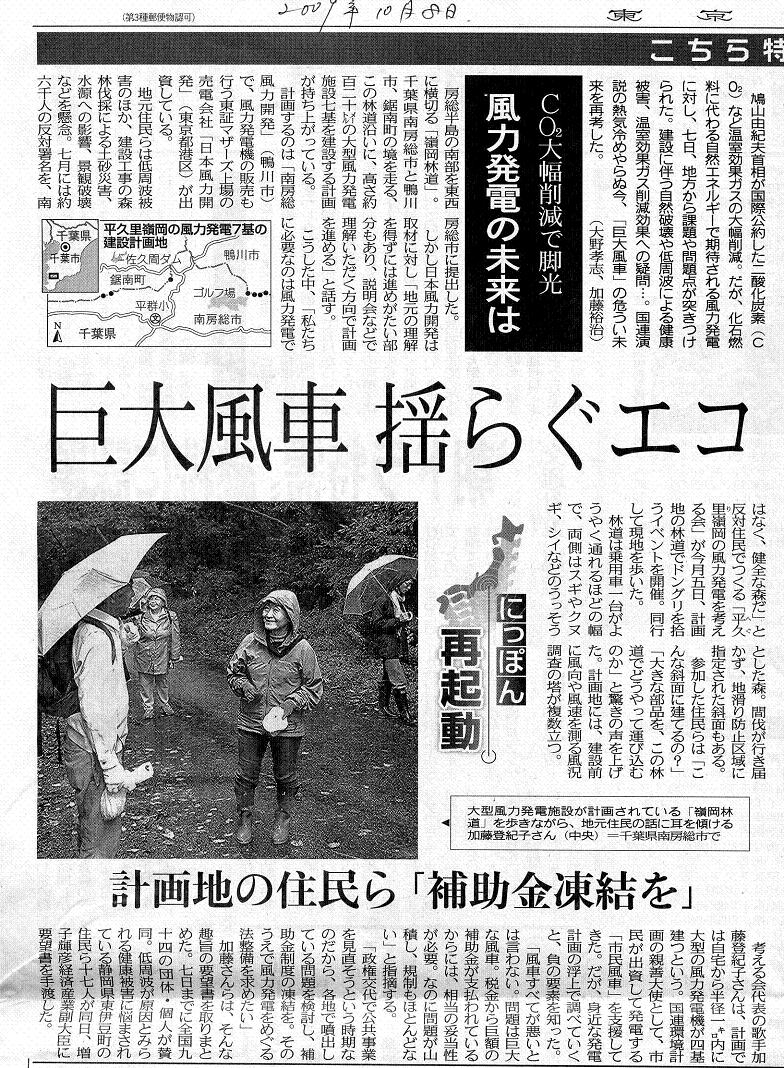 10.8東京新聞2.jpg