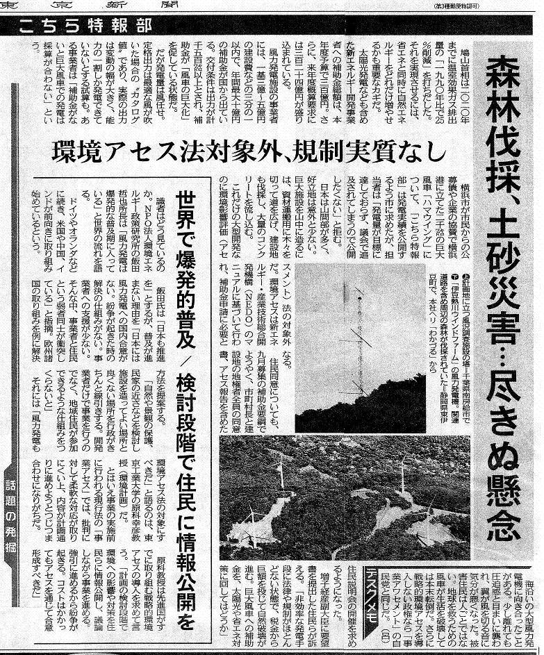 10.8東京新聞1.jpg