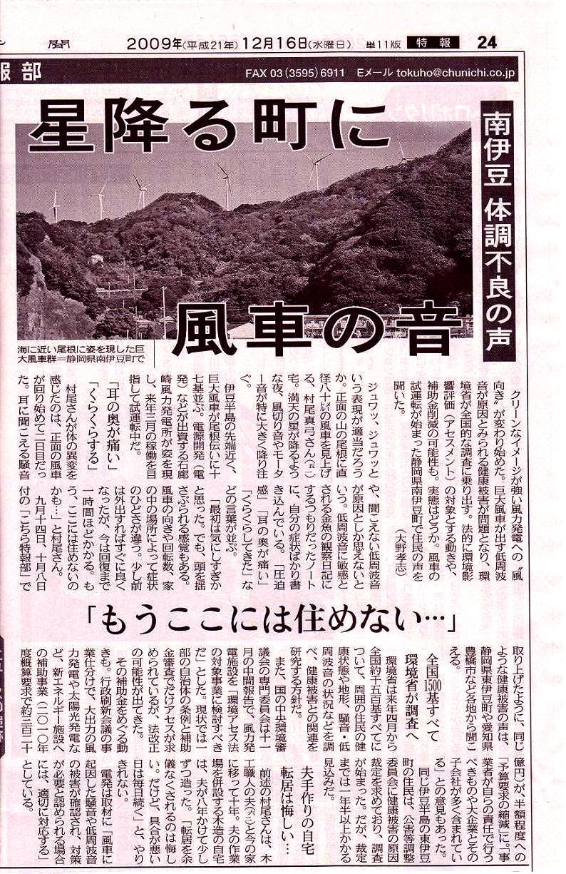20091217 東京新聞「星降る街に」.jpeg