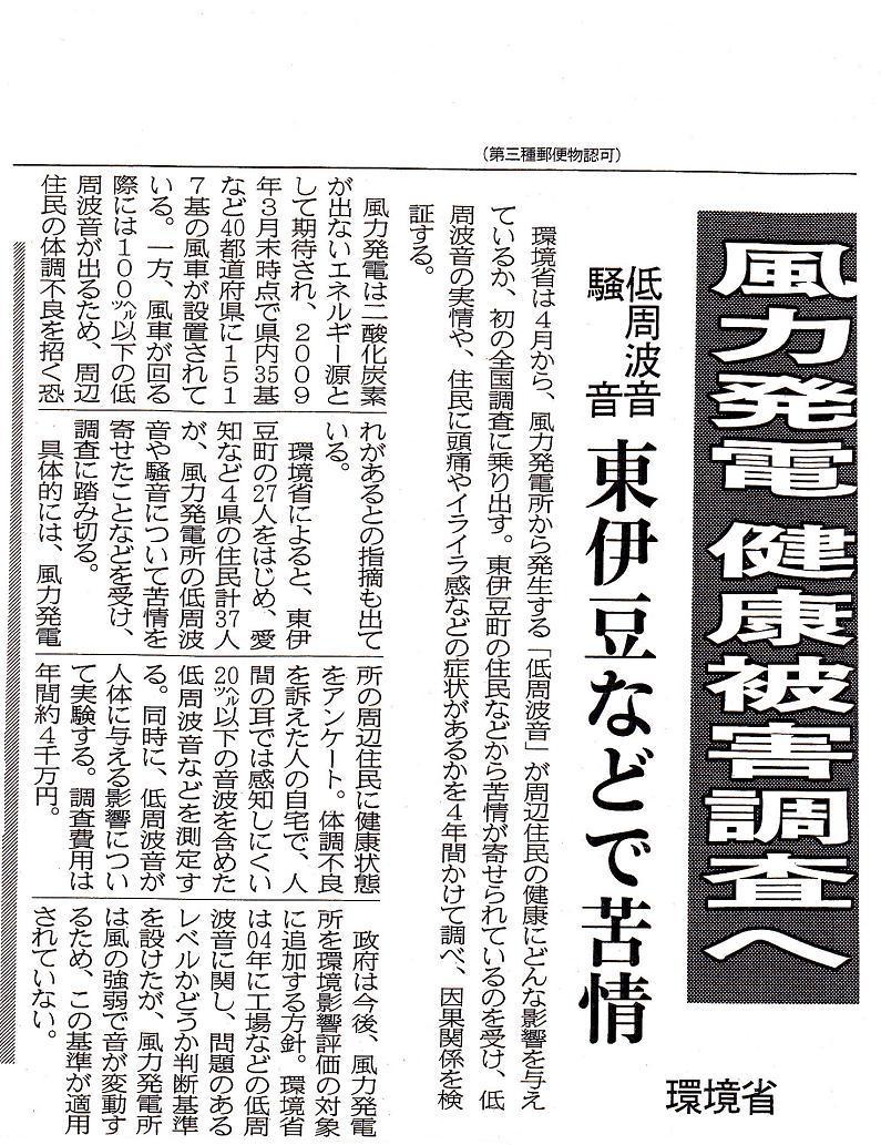 静岡新聞10.1.20.jpg