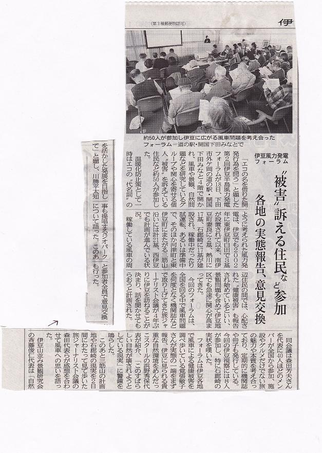 伊豆新聞10.1.20 記事.jpg
