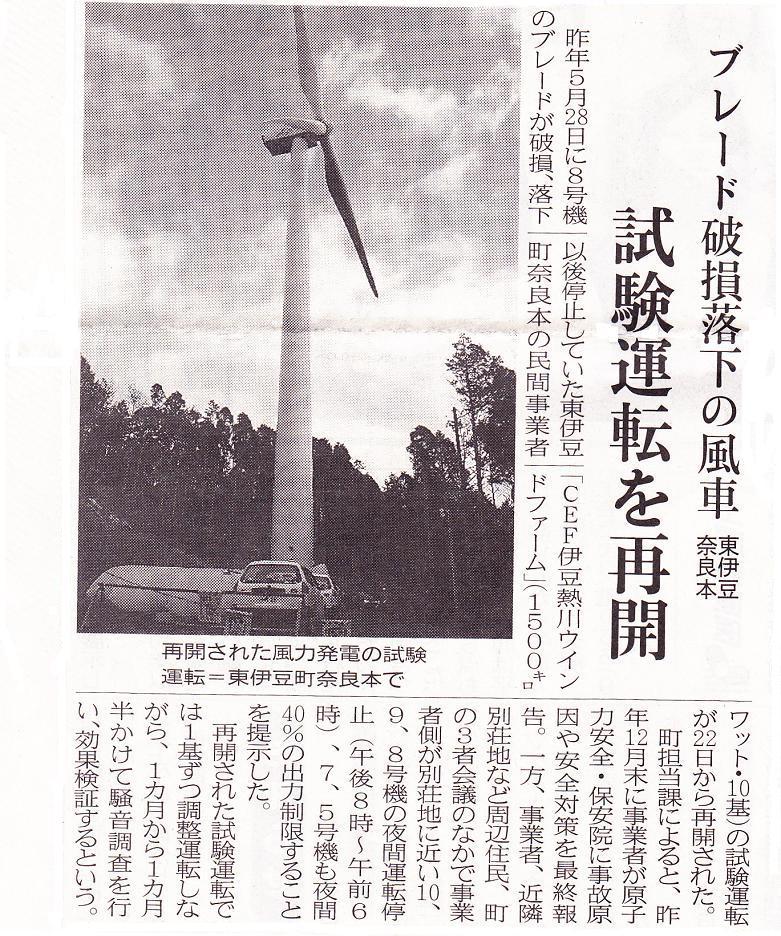 伊豆新聞1.23.jpg
