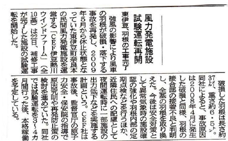 静岡新10.1.23.jpg