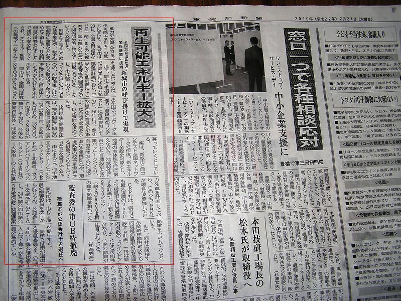 東愛知22.2.24.jpg