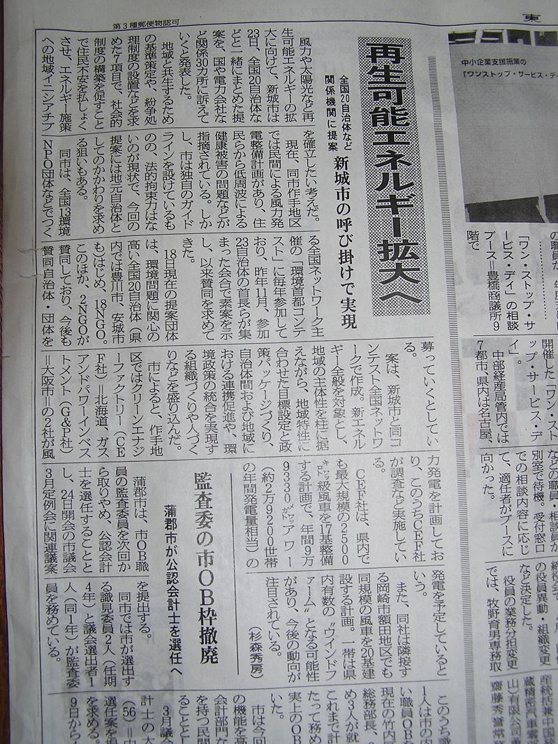 東愛知22.2.24 001.jpg