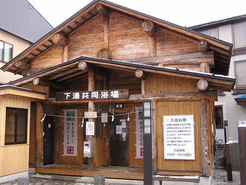 蔵王温泉旅行 002.jpg