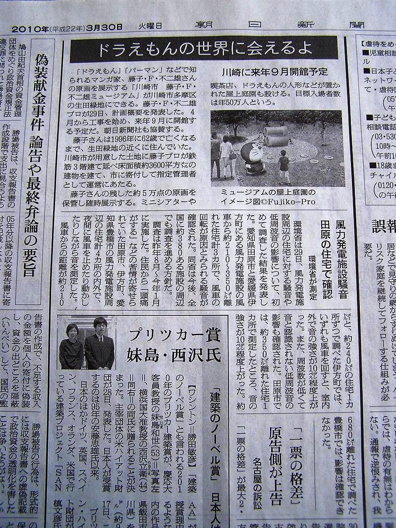 22.3.30朝日 記事.jpg