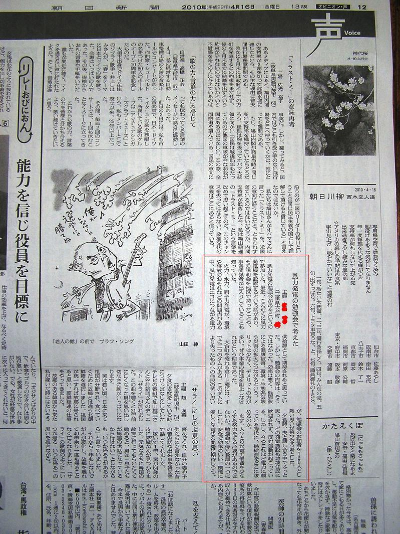 2010.4.16朝日 003.jpg