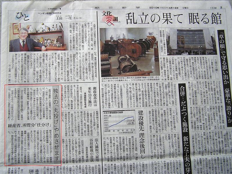 22.4.18朝日新聞 001.jpg