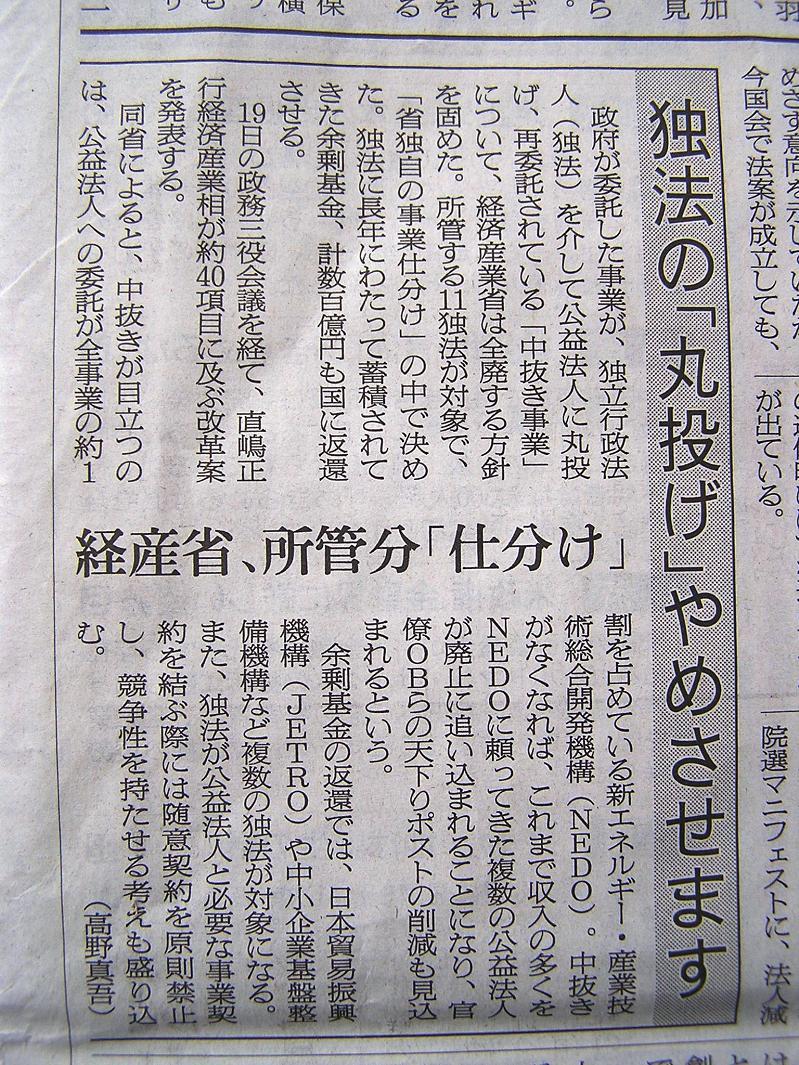 22.4.18朝日新聞  002.jpg