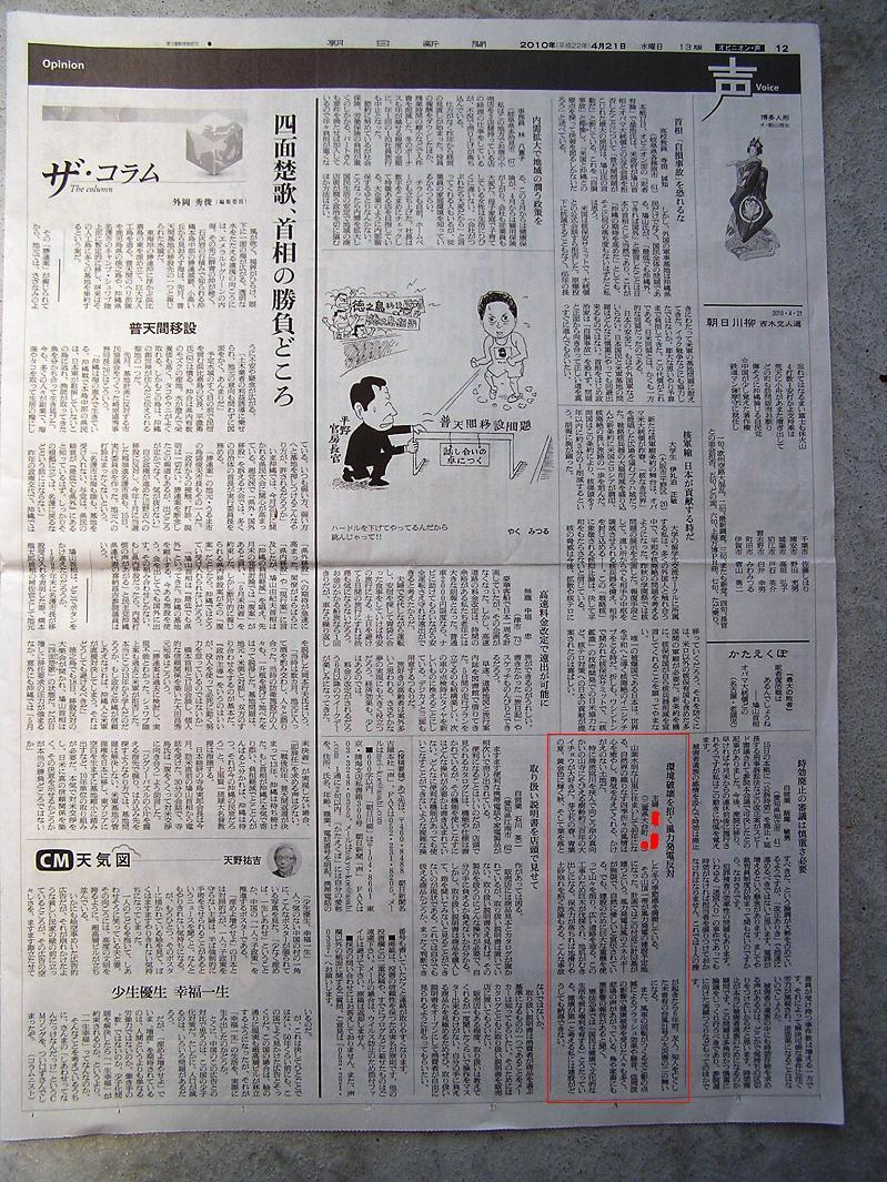 22.4.21朝日新聞 001.jpg