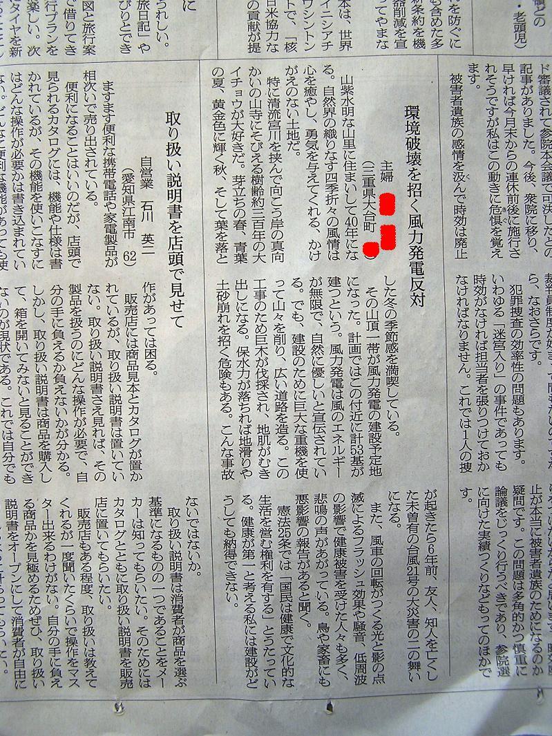 22.4.21朝日新聞 002.jpg