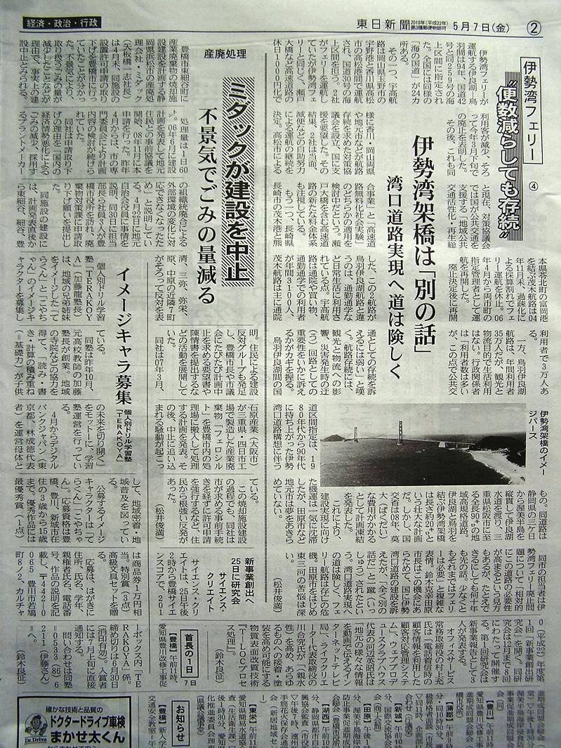 22.5.7東日新聞記事 001.jpg