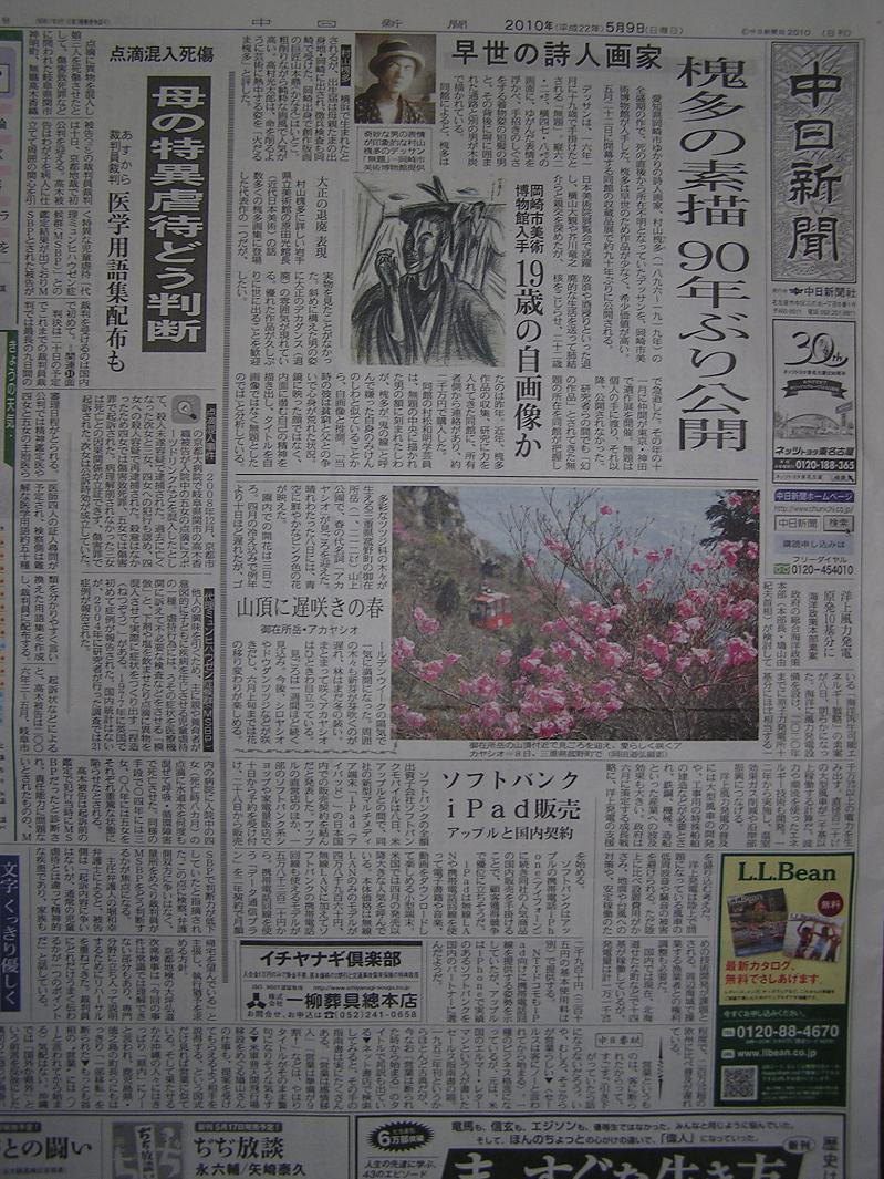 22.5.9中日新聞記事 001.jpg