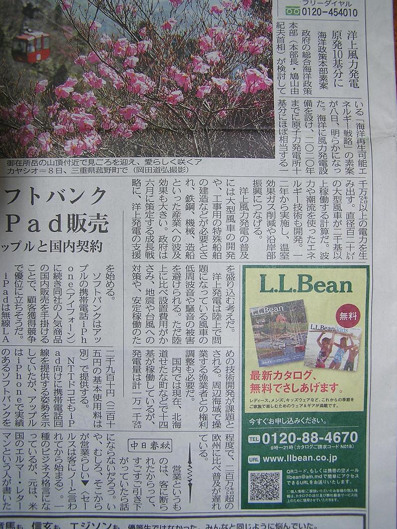 22.5.9中日新聞記事 002.jpg