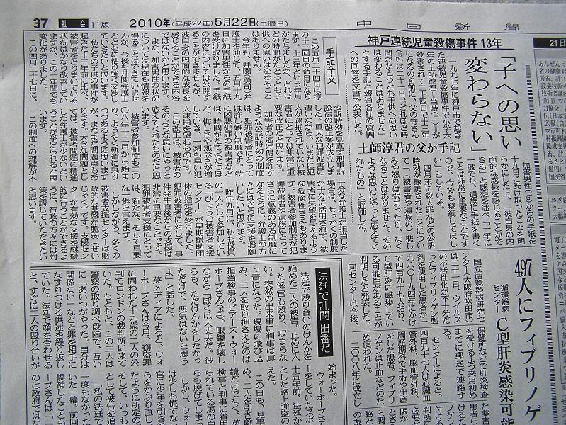 22.5.22中日新聞.jpg