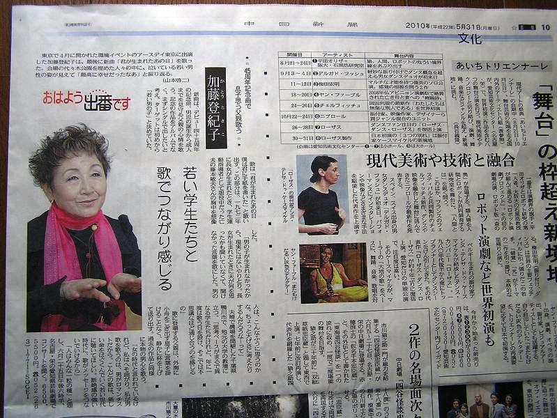 22.5.31中日新聞.jpg