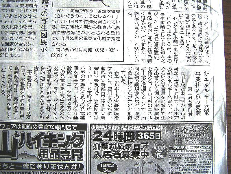 22.6.10 朝日 002.jpg