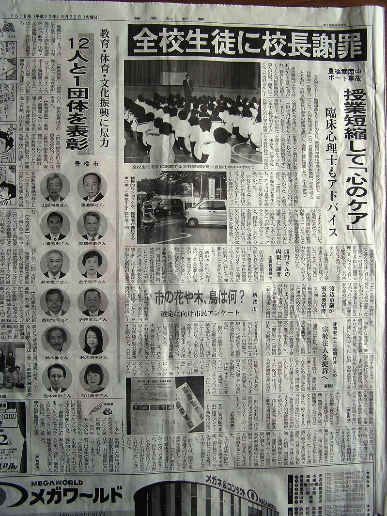 22.6.22東愛知.jpg
