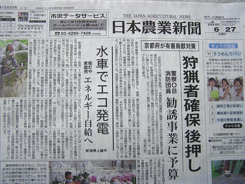 22.6.27農業新聞.jpg