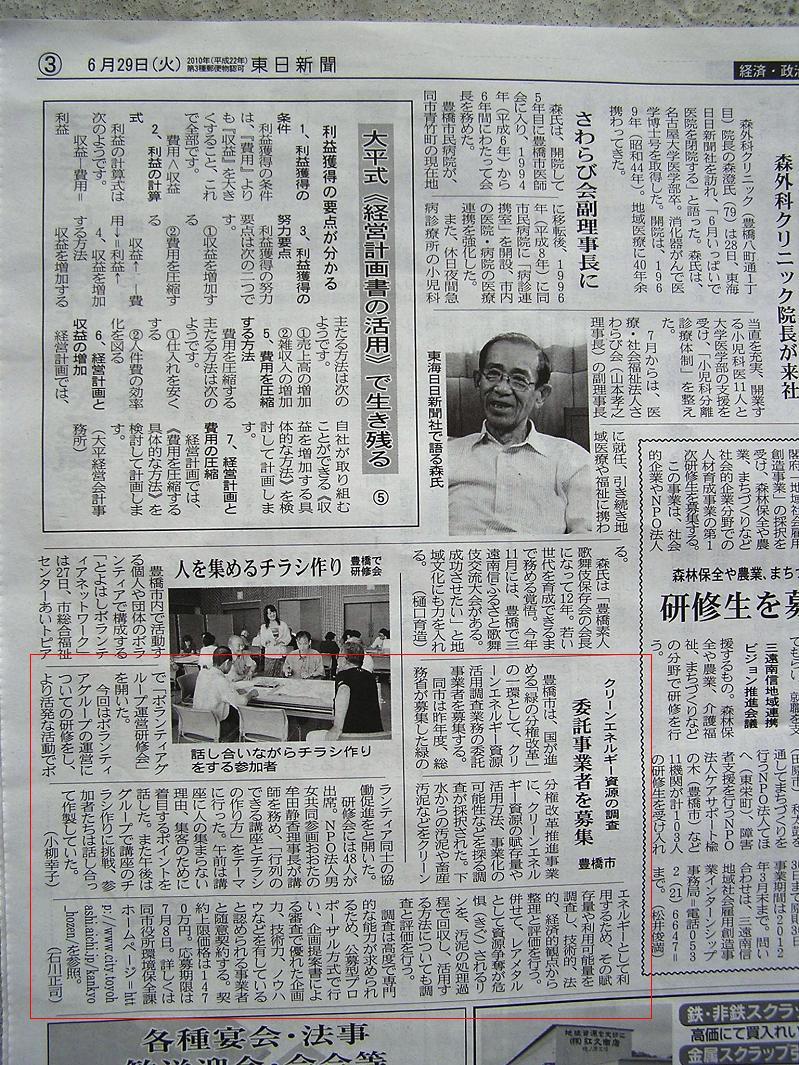 22.6.29東日新聞.jpg