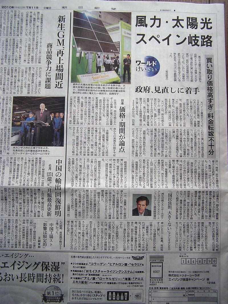 22.7.11朝日新聞.jpg
