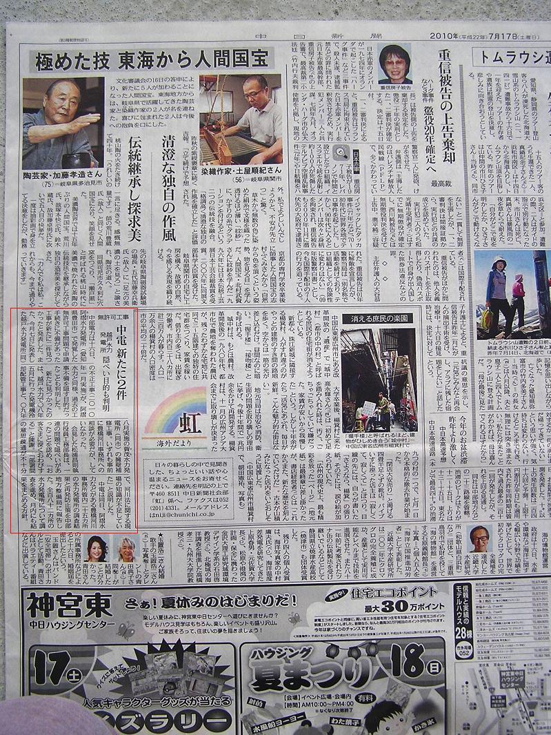 22.7.17中日新聞 001.jpg