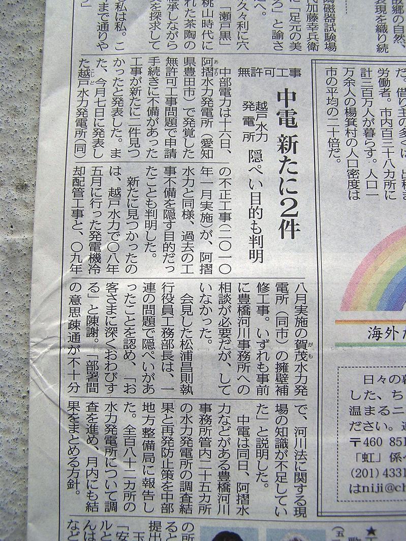 22.7.17中日新聞 002.jpg