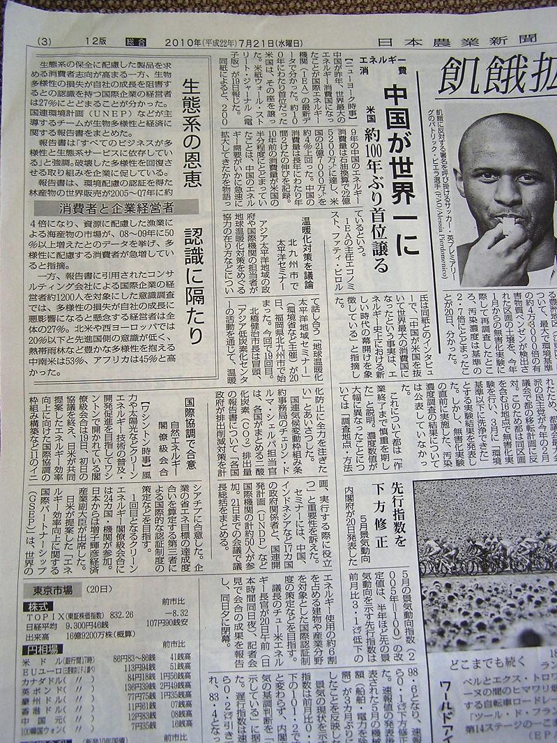 22.7.21農業新聞 001.jpg