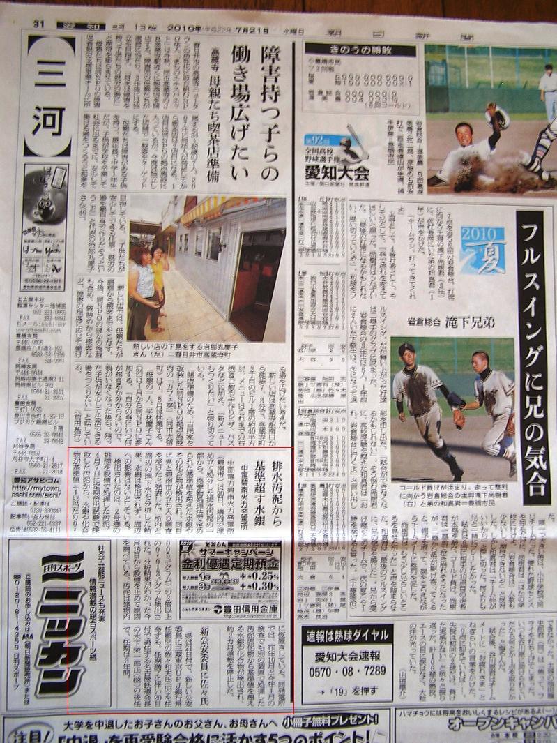 22.7.21朝日新聞 001.jpg