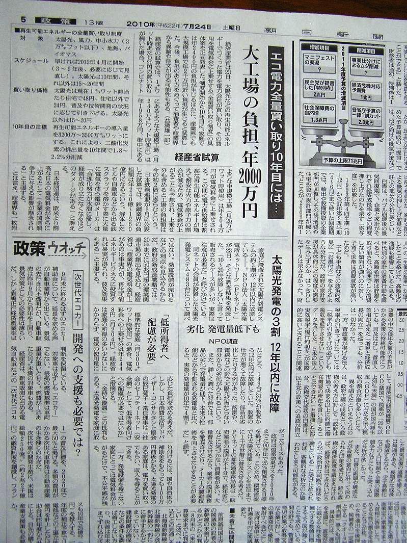 22.7.24朝日新聞.jpg