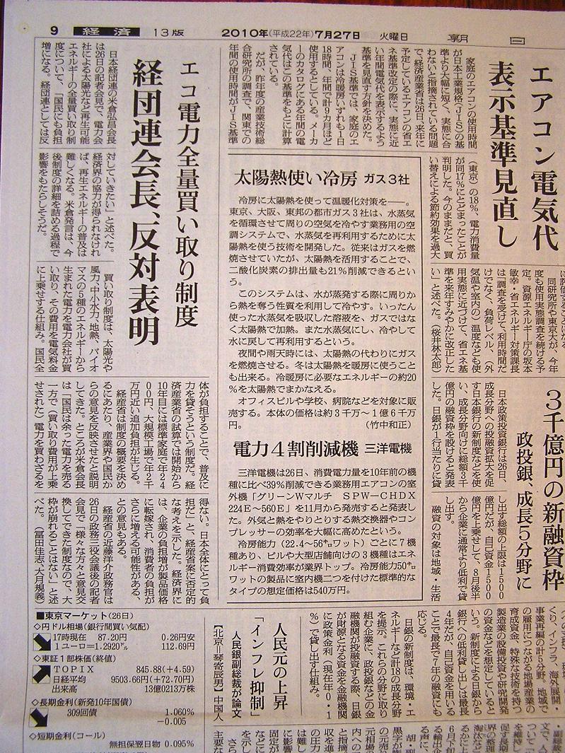 22.7.27朝日新聞.jpg