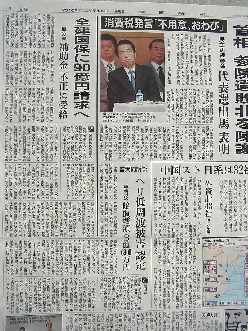 22.7.30朝日新聞 001.jpg
