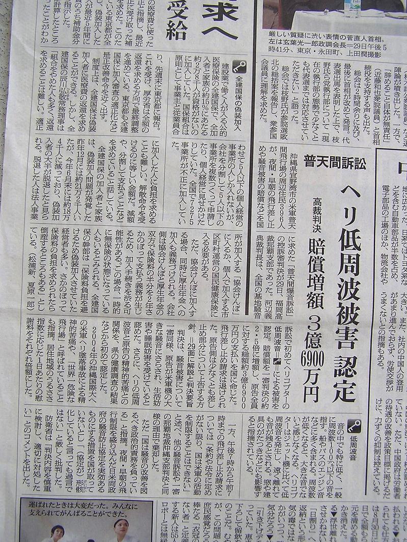 22.7.30朝日新聞 002.jpg