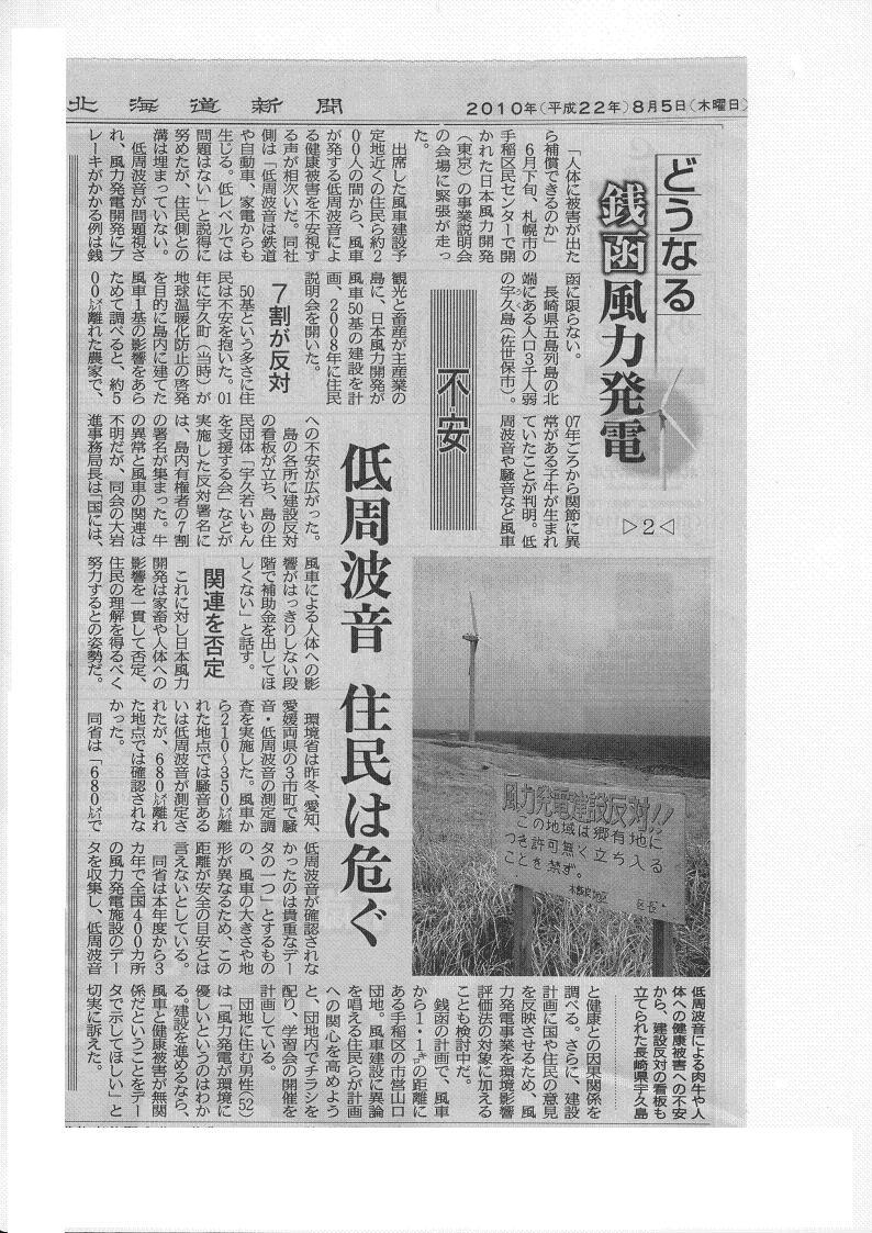 道新・どうなる銭函風力発電ー2.jpg