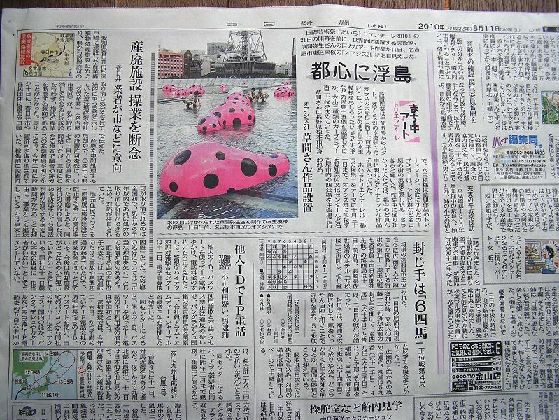 22.8.11中日夕刊 002.jpg