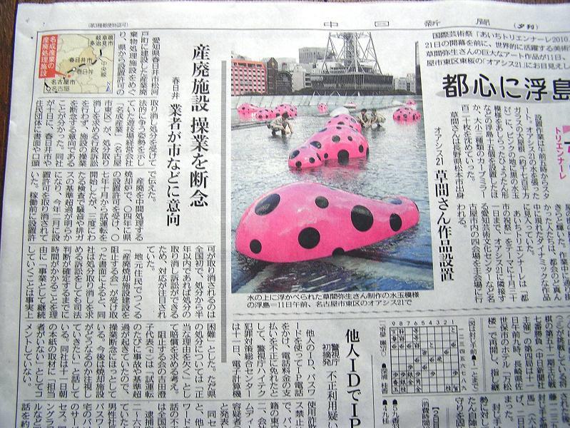 22.8.11中日夕刊 001.jpg